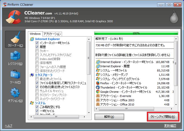 ccleanerクリーナー2