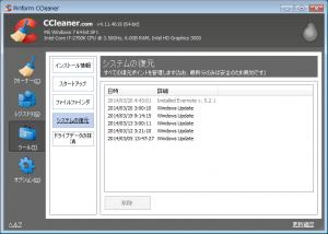 ccleanerシステムの復元