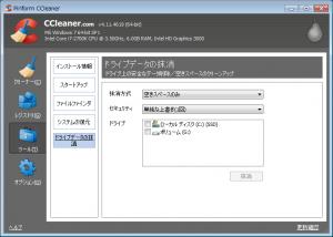 ccleanerドライブデータの抹消