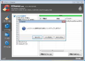 ccleanerレジストリ3