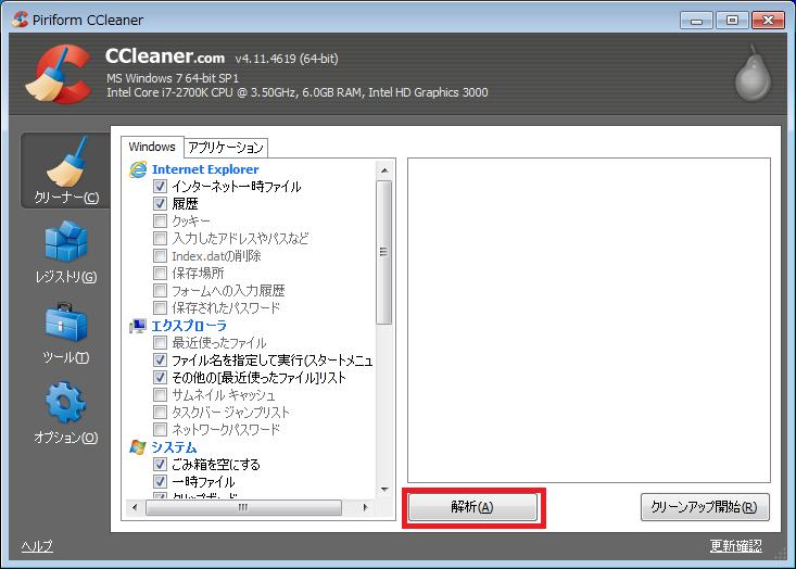 ccleanerクリーナー1