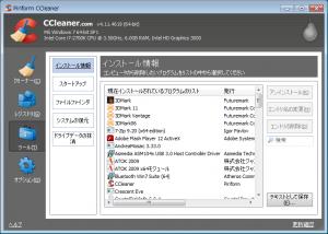 ccleanerインストール情報