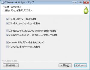 ccleanerインストール4