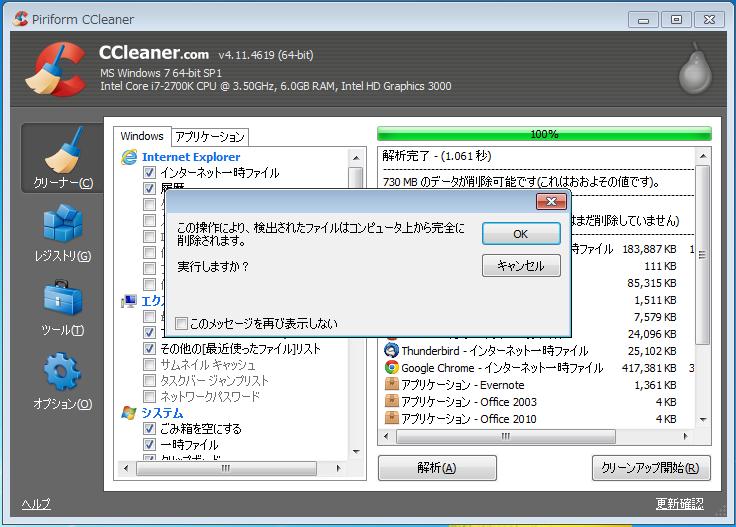 ccleanerクリーナー3