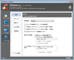 ccleaner設定