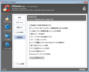 ccleaner拡張設定