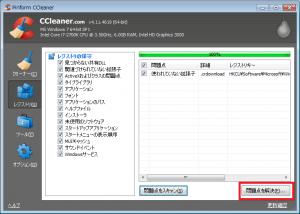 ccleanerレジストリ2