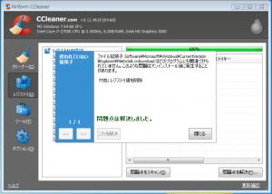 ccleanerレジストリ5