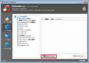 ccleanerレジストリ1