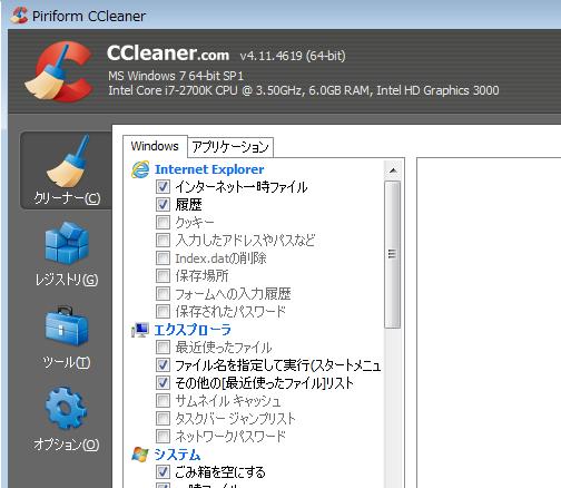 ccleanerクリーナー0
