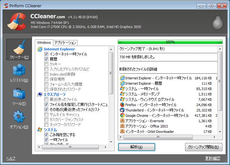 ccleanerクリーナー4