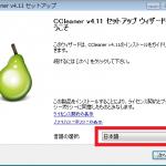 ccleanerインストール3