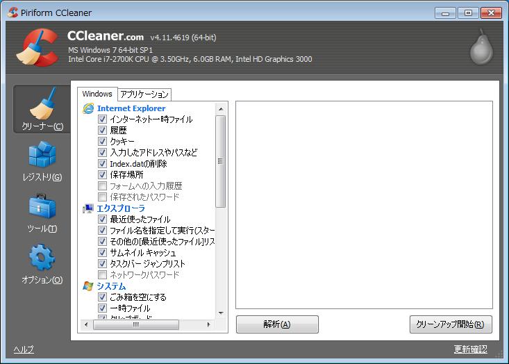 ccleaner起動