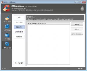 ccleaner削除リスト