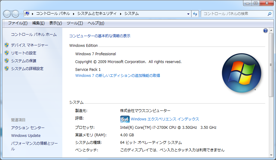 windows7 スペック確認1