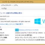 windows8 スペック確認1