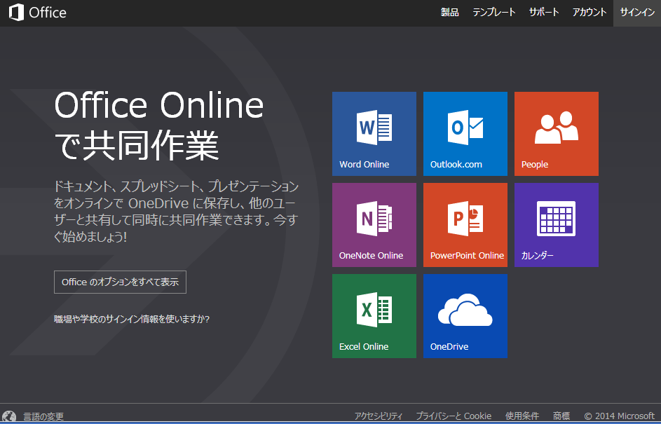 office online1