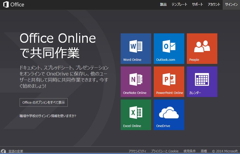 office online1